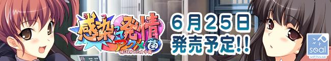 【感染って発情アクメ菌! ―精にまみれた女学園―】応援中!!