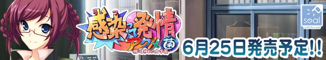 【感染って発情アクメ菌! —精にまみれた女学園—】応援中!!