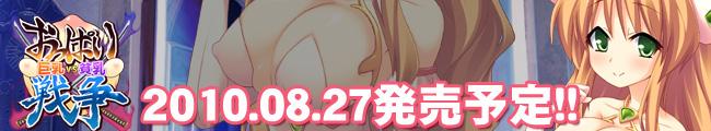 【おっぱい戦争 - 巨乳 VS 貧乳 -】応援中!!