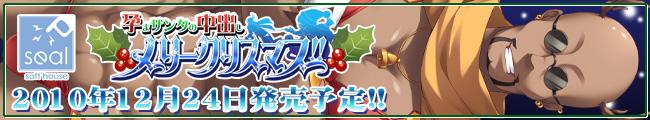 【孕まサンタの中出しメリークリスマス!!】応援中!!