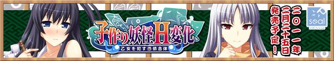 【子作り妖怪H変化 ~乙女を犯す憑依合体~】応援中!!