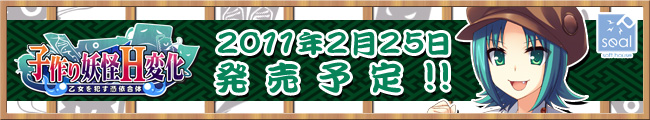 【子作り妖怪H変化 〜乙女を犯す憑依合体〜】応援中!!