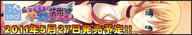【変態勇者の中出し英雄記】応援中!!