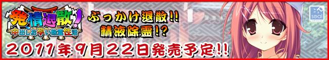 【発情退散!中出しお孕い除霊性活】応援中!!