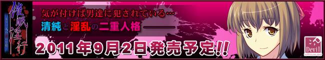 【催眠淫行 〜もう一人の淫らな私〜】応援中!!