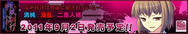 【催眠淫行 ~もう一人の淫らな私~】応援中!!