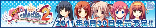 【seal BEST collection2 エロいっぱいの真心ギフトこれでいつでもH三昧】応援中!!