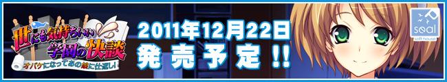 【世にも気持ちいい学園の快談〜オバケになってあの娘に仕返し!〜】応援中!!
