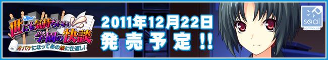 【世にも気持ちいい学園の快談~オバケになってあの娘に仕返し!~】応援中!!