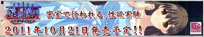 【淫欲操作 〜密室での性欲実験〜】応援中!!