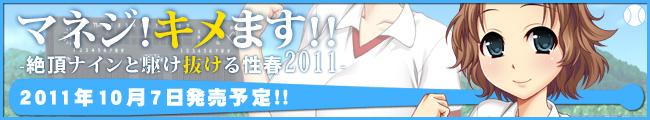 【マネジ! キメます!!~絶頂ナインと駆け抜ける性春2011~】応援中!!