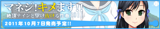 【マネジ! キメます!!〜絶頂ナインと駆け抜ける性春2011〜】応援中!!