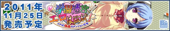【学園迷宮エロはぷにんぐ! 〜イクぜ!性技のダンジョン攻略〜】応援中!!