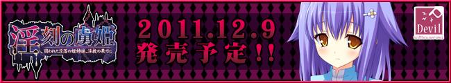 【淫刻の虜姫 〜囚われた没落の姫姉妹、淫教の果てに〜】応援中!!