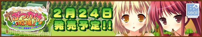 【セーエキ! ぶっかけ牧場! ~お汁いっぱい、精霊達をHに飼イク!~】応援中!!