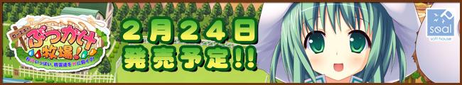 【セーエキ! ぶっかけ牧場! 〜お汁いっぱい、精霊達をHに飼イク!〜】応援中!!