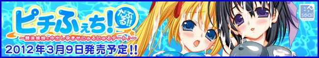 【ピチふぇち! だぶる!!~競泳姉妹と中出し孕ませにゅるにゅるデート♪~】応援中!!