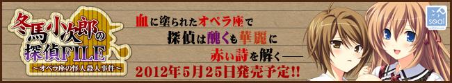 【冬馬小次郎の探偵FILE 〜オペラ座の怪人殺人事件〜】応援中!!