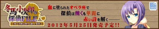 【冬馬小次郎の探偵FILE ~オペラ座の怪人殺人事件~】応援中!!