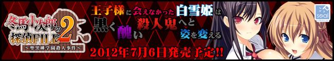 【冬馬小次郎の探偵FILE ~聖黒樺学園殺人事件~】応援中!!