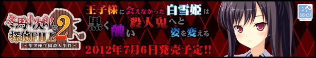【冬馬小次郎の探偵FILE 〜聖黒樺学園殺人事件〜】応援中!!