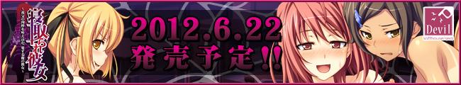 【淫刻の虜姫 ~囚われた没落の姫姉妹、淫教の果てに~】応援中!!