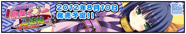 【淫らに滅殺! 桃色くノ一忍法帖♪ 〜陵姦将軍の淫棒!?〜】応援中!!