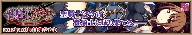 【性騎士アテナ ―メス豚へと堕ちる戦女神―】応援中!!