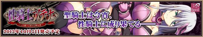 【性騎士アテナ —メス豚へと堕ちる戦女神—】応援中!!