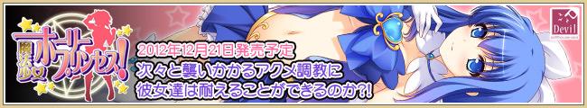 【魔法少女ホーリープリンセス!】応援中!!