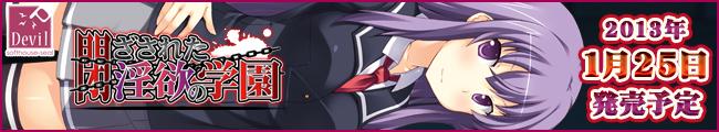 【閉ざされた淫欲の学園】応援中!!