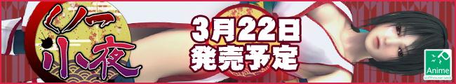 【くノ一小夜】応援中!!