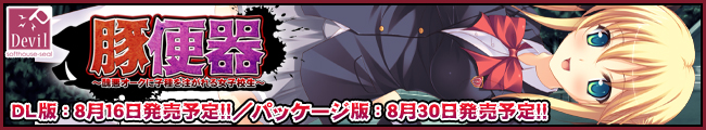 【豚便器〜醜悪オークに子種を注がれる女子校生〜】応援中!!