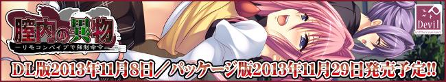 【膣内の異物−リモコンバイブで強制命令−】応援中!!