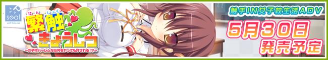 【繁殖きょうしつ〜女子校ハーレムなら何をヤっても許される!?〜】応援中!!