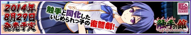 【触手の館 ~快楽に捕らわれる女子校生~】応援中!!