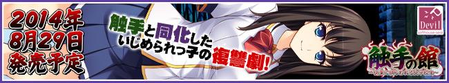 【触手の館 〜快楽に捕らわれる女子校生〜】応援中!!