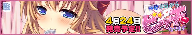 【箱入娘〜無垢な少女は白濁く染まる〜】応援中!!