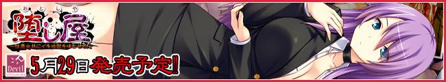 【堕し屋~性悪女共にイキ地獄を味わせろ!~】応援中!!
