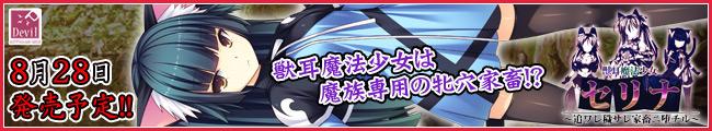 【獣耳魔法少女セリナ〜追ワレ穢され家畜ニ堕チル〜】応援中!!