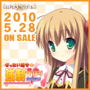 【ぜったい遵守☆強制子作り許可証!!】2010年5月28日発売予定!!