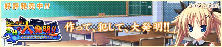 【ぜったい絶頂☆性器の大発明!! ─処女を狙う学園道具多発エロ─】2011年3月31日発売予定!!