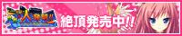【ぜったい絶頂☆性器の大発明!! ─処女を狙う学園道具多発エロ─】好評発売中!