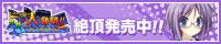 【ぜったい絶頂☆性器の大発明!! ─処女を狙う学園道具多発エロ─】2011年3月25日発売予定!!