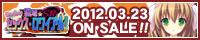 【ぜったい猟域☆セックス・ロワイアル!! ~無人島犯し合いバトル~】2012年3月23日発売予定!!