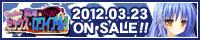 【ぜったい猟域☆セックス・ロワイアル!! 〜無人島犯し合いバトル〜】2012年3月23日発売予定!!