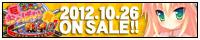 【ぜったい最胸☆おっぱい戦争!! ~巨乳王国vs貧乳王国~】2012年10月26日発売予定!!