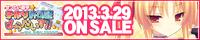 【ぜったい遵守☆子作り許可証ぱらだいす!!~嗚呼、素晴らしき孕ま世界~】2013年03月29日発売予定!!
