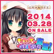 【ももいろ性癖開放宣言!】2014年03月28日発売予定!!