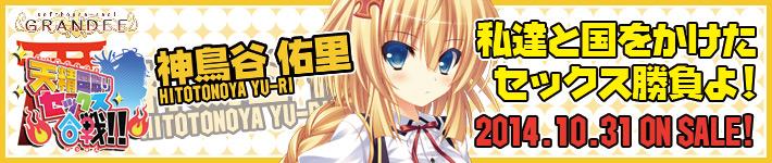 【天精国取りセックス合戦!!】2014年10月31日発売予定!!